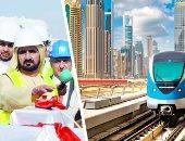 الإمارات تحتفل بمرور 10 سنوات على تشغيل مترو دبى.. أول مترو بدون سائق ينقل 1.5 مليارا بدقة مواعيد تشغيل 99.7%.. إنسان آلى للنظافة.. مقصورات للدرجة الذهبية وأخرى مخصصة للنساء والأطفال
