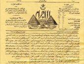 ذاكرة الوطن.. 145 عاما على ميلاد جريدة الأهرام وصدور أول نسخة ورقية