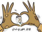 كاريكاتير الصحف الكويتية.. الشيخ صباح الأحمد الصباح قائد العمل الإنسانى