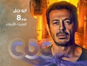 "Cbc تبدأ العرض الثانى لمسلسل ""أبو جبل"" لمطصفى شعبان"