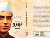 """صدور الطبعة العربية من """"فلسفة نهرو السياسية"""" عن دار سؤال للنشر"""