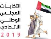 غداً.. بدء التصويت خارج الإمارات لانتخابات المجلس الوطنى 2019 فى 118 سفارة