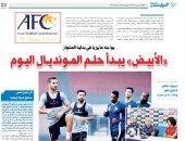 الصحافة الإماراتية: الأبيض يبدأ حلم المونديال اليوم