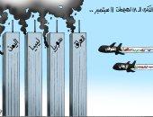 """الذكرى الـ18 لهجمات 11 سبتمبر فى كاريكاتير """"اليوم السابع"""""""