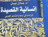 """صدر حديثًا .. كتاب """"إنسانية القصيدة"""" لـ عادل نبيل عن الهيئة المصرية للكتاب"""
