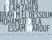 """جاليرى مصر ينظم معرض """"كما أنا"""" لـ عادل السيوى ومحمد عبلة وعصام معروف"""