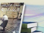 """مناقشة وتوقيع المجموعة القصصية """"البغدادية"""" لسعيد الكفراوى بالمركز الدولى للكتاب"""