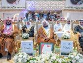 شئون الحرمين تحتفل بختام أعمال موسم العمرة والحج لعام 1440هـ