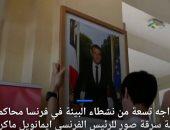 فيديو:  توجيه تهمة سرقة صور الرئيس الفرنسى إلى نشطاء بيئيون