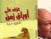 """صدر حديثًا.. كتاب """"العزف على أوراق زمن"""" لـ طارق شرارة عن دار سنابل"""