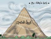 """جيش بلدنا أقوى من المؤامرات.. يا جبل ما يهزك ريح بكاريكاتير """"اليوم السابع"""""""