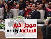 موجز أخبار مصر للساعة 1 ظهرا .. السيسى يشهد جلسات المؤتمر الوطنى للشباب
