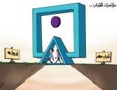 """مؤتمرات الشباب جسر يربط أجيال المستقبل بتفاصيل الدولة بكاريكاتير """"اليوم السابع"""""""