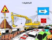 كاريكاتير الصحف السعودية.. انتقادات لتأخر صيانة الطرق وتسبب فى ازدحام مرورى