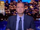 فيديو.. عمرو أديب: تطوير استراحة المعمورة بدأ فى 2010 وتوقف بسبب ثورة 25 يناير