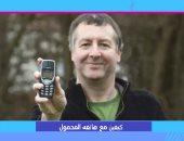 هيدى كرم: رجل يعثر على تليفونه بعد 20 سنة فى وضع التشغيل ومشحون 70%