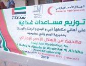الإمارات تواصل جهودها الميدانية لإغاثة أهالى وادى حضرموت باليمن