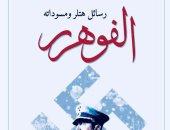 """""""الفوهرر.. رسائل هتلر ومسوداته"""".. كتاب عما ما قاله أخطر رجل فى العالم"""