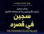 """بعد صدور ترجمة """"سجين فى قصره"""".. تعرف على أشهر الكتب الأجنبية عن صدام حسين"""
