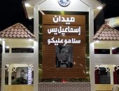 """سلامو عليكم"" ميدان فى السويس للفنان إسماعيل ياسين بذكرى ميلاده ..صور"
