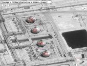 """العربية: واشنطن تكشف عن صور للهجمات على """"أرامكو"""" فى السعودية"""