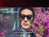 """والدة محمد على فى رسالة صوتيه له: """"أنت هربان لأن مالكش قيمة هنا"""" (فيديو)"""