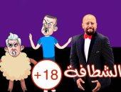 الشطافة.. غنوة جديدة لحسن بلبل عن إعلام وأكاذيب الإخوان