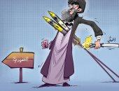 كاريكاتير الصحف السعودية.. صواريخ الحوثيين فى اتجاه السعودية