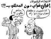 الانتخابات والعواجيز.. كيف علق كاريكاتير الصباح التونسية على ضعف مشاركة الشباب؟