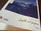 """تعرف على الرواية الجزائرية """"سنونوات كابول""""بعد تحويلها لـ فيلم فرنسى"""