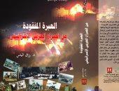 """""""العبرة المفقودة من الصراع العربى الإسرائيلى"""" كتاب جديد لـ""""رزق إلياس"""""""