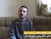 محمد على واكل حقوق اللى بيشتغلوا معاه .. مورد عمال يفضح المقاول الهارب