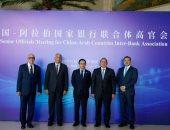 اختيار مصر لاستضافة الجلسة الثانية من تحالف البنوك العربية الصينية