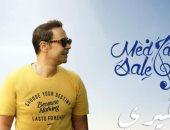 """فيديو.. مدحت صالح يطرح أغنيته الجديدة """"حد غيرى"""" على يوتيوب"""