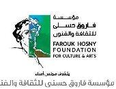 29 سبتمبر حفل تدشين مؤسسة فاروق حسنى للثقافة والفنون