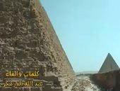 شاهد.. شاعر إماراتى يلقى قصيدة فى حب مصر وشعبها
