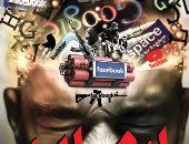 """""""إرهاب السوشيال ميديا"""".. عدد جديد ممميز من مجلة المصور"""