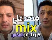 محمد على ميكس كل حاجة والعكس.. شوف أكاذيب المقاول الهارب ..فيديو