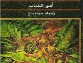 أمير الظلام لـ وليام جولدنج.. رواية عمرها 65 عامًا وتواصل النجاح
