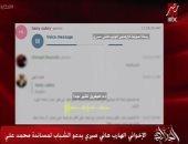 أديب: الإخوان أطلقوا مخططا جديدا فى 16 أغسطس من اسطنبول بعد ظهور محمد على