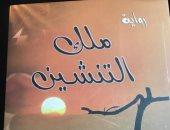 """صدر حديثًا.. رواية """"ملك التنشين"""" لـ أحمد جمال الدين عن هيئة الكتاب"""