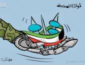 كاريكاتير الصحف الكويتية.. استنفار أمنى تزامنا مع توترات المنطقة