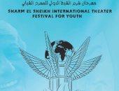 شرم الشيخ الدولى للمسرح الشبابي يطرح استمارة المشاركة فى دورته الـ 5