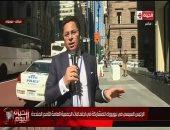 خالد أبو بكر يكشف كواليس زيارة الرئيس السيسى لنيويورك