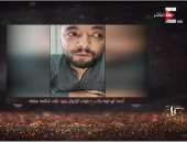 أبو ليلة ردا على زيف الإخوان: كنت بتفرج على الماتش وقالوا إنى مت فى المظاهرات
