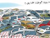 كاريكاتير الصحف السعودية: التكدس المرورى فى شوارع المملكة بسبب المدارس
