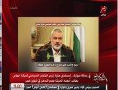 """عمرو أديب يعرض رسالة صوتية لـ""""إسماعيل هنية"""".. وينتقد موقف حماس بشأن دعوات الإخوان"""
