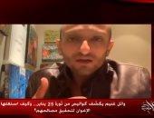 عمرو أديب يعرض فيديو لوائل غنيم يهاجم محمد على ويفضح استغلال الإخوان لثورة يناير