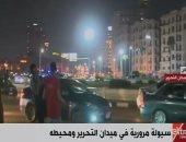 شاهد.. سيولة مرورية فى ميدان التحرير ومحيطه.. والإخوان كاذبون كالعادة