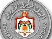 الأردن.. البنك المركزى يصدر تعليمات تمويل المشاريع ضمن برنامج انهض